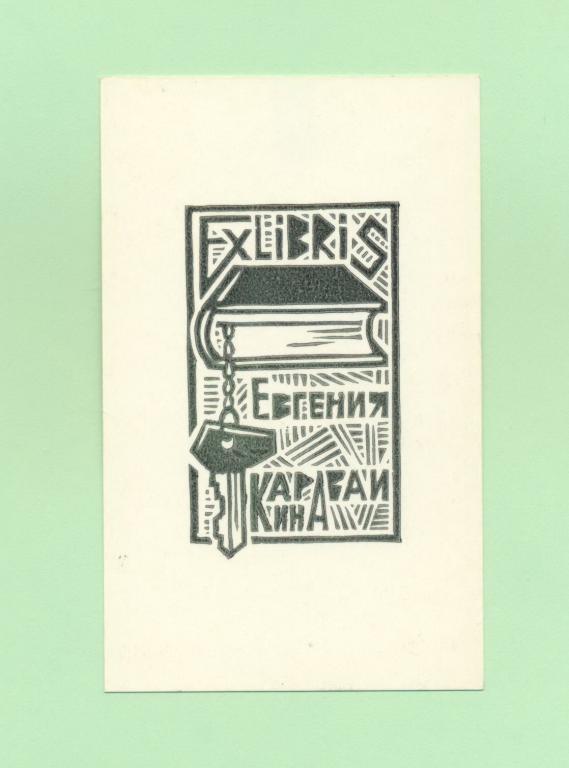 Экслибрис. Ex Libris Е. Каравайкина. ~6х10 см. Худ. В. Иванов