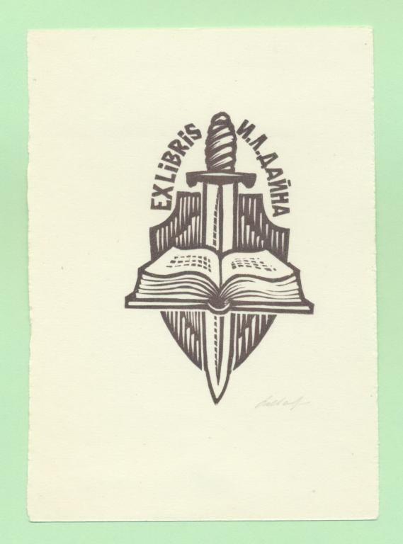 Экслибрис. Ex Libris И.Л. Дайна. ~8х11,5 см. Худ. В. Иванов