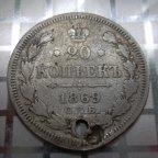 20 копеек 1869 года   СПБ HI. Александр II.