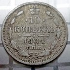 10 КОПЕЕК 1904 ГОДА СПБ-АР  Серебро 500 пробы