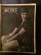 """Журнал """"Советское фото"""" 1928 год 9 номеров"""