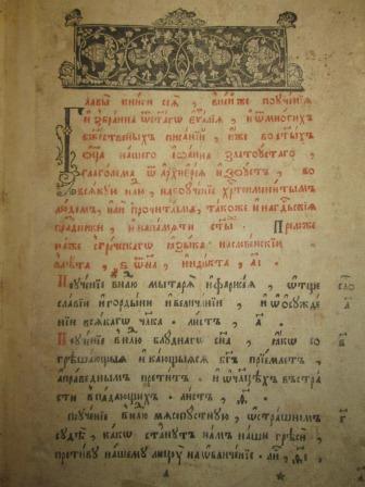 Книга 1787 года.