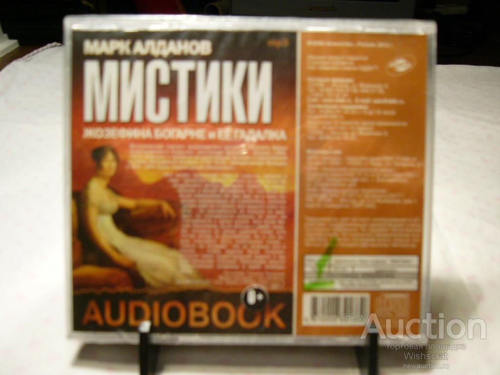 "Аудио книга. Марк Алдан. ""Мистики. Жозефина Богарне и её гадалка"""
