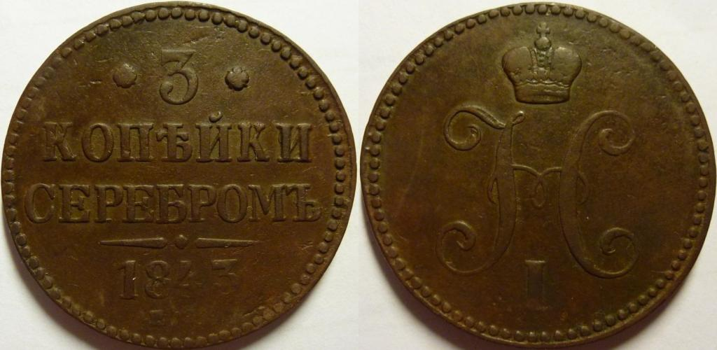 3 КОПЕЙКИ СЕРЕБРОМ 1843 ЕМ !!! СОХРАН !!! (2)