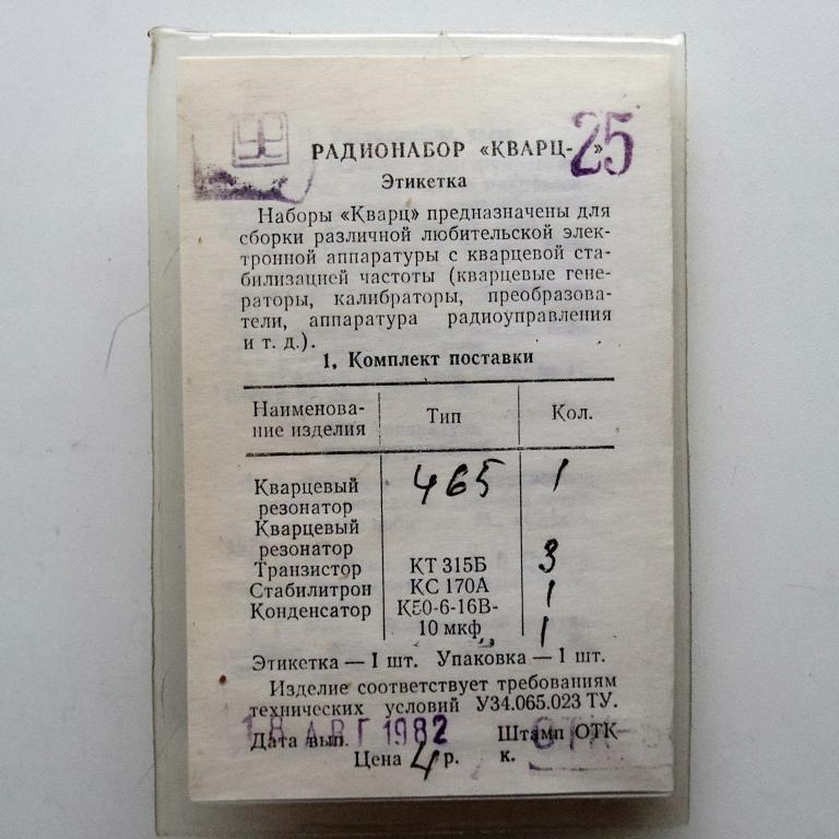 Кварц -25 набор радиолюбителя НОВЫЙ!