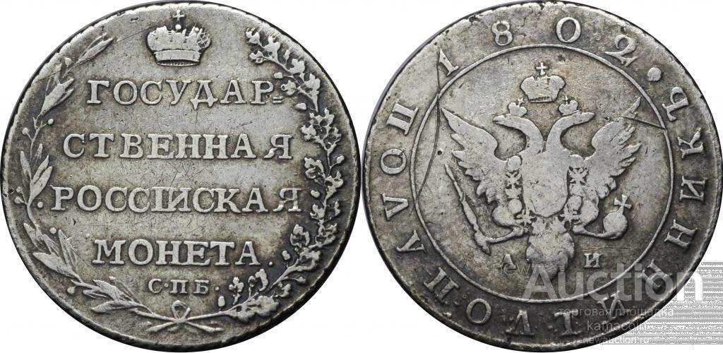 АР Полуполтинник 1802 АИ ОРИГИНАЛ (арт 5647)