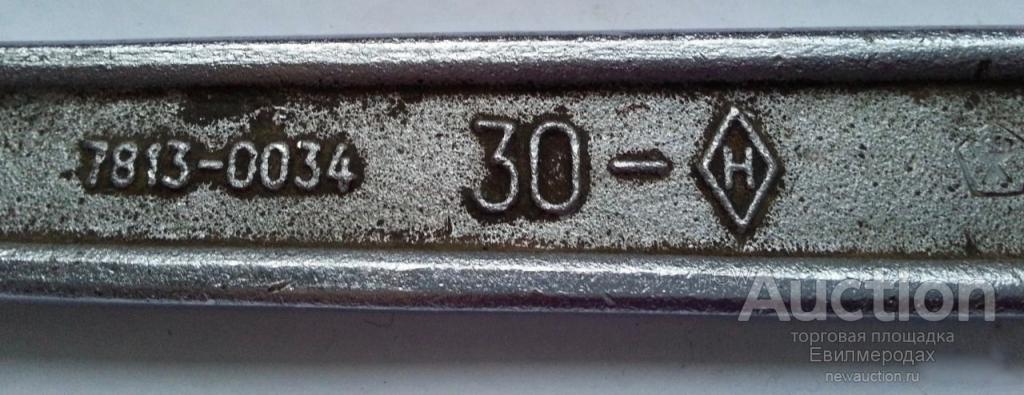 Ключ разводной гаечный СССР 30 знак качества советская коллекция