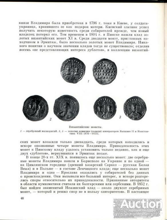 Русская монетная система. Спасский И.Г.