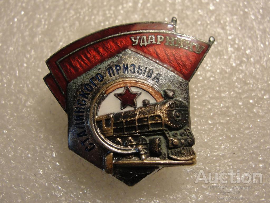 Знак Ударнику сталинского призыва с документом