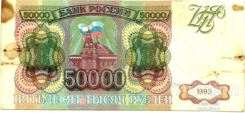 50000 рублей 1993 (без модификации)