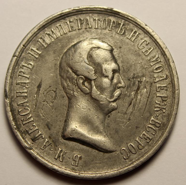 медаль 1861 в память освобождения крестьян
