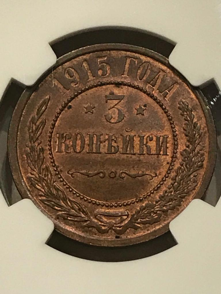 3 КОПЕЙКИ  1915 СПБ   В  СЛАБЕ  NGC  MS 64  RED BRAUN