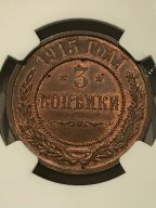 3 КОПЕЙКИ  1915 СПБ   В  СЛАБЕ  NGC  MS 64  RED BRAUN