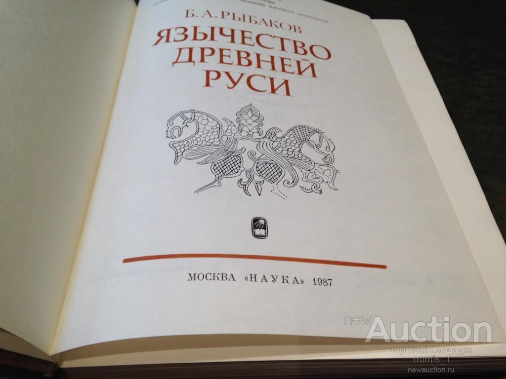 б.а. рыбаков киевская русь
