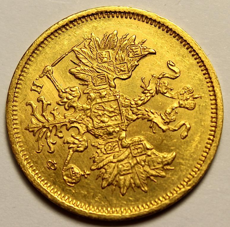 5 рублей 1878 год СПБ - HФ. Александр II. Золото. Отличная сохранность. Редкая!!!