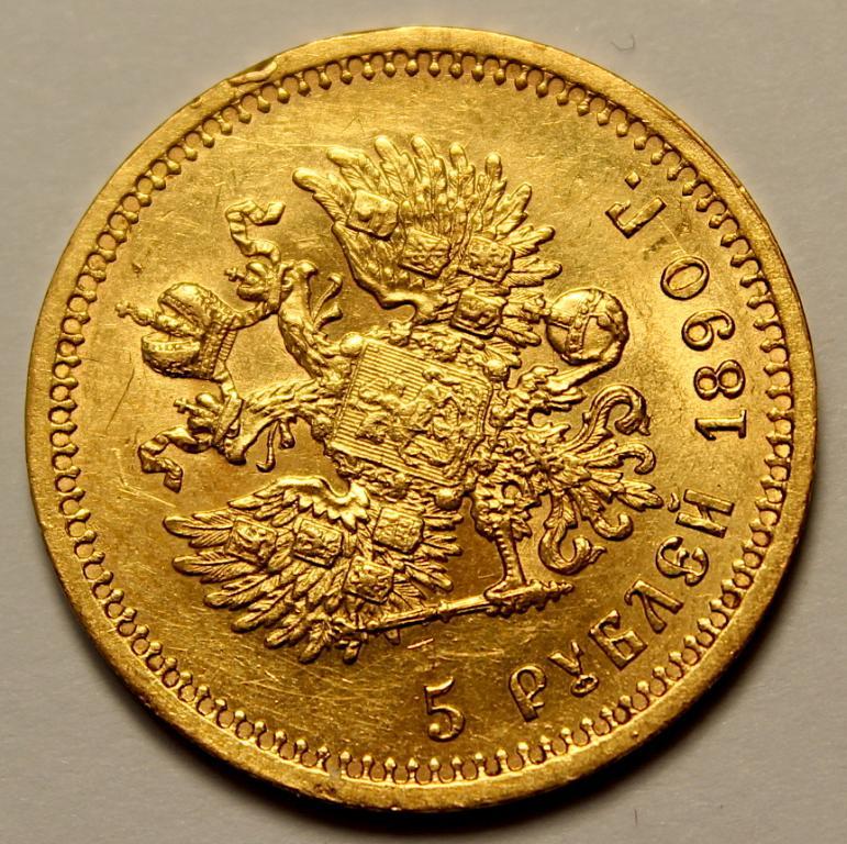 5 рублей 1890 год АГ. Александр III. Золото. Штемпельный блеск. Оригинал. Редкость!!!