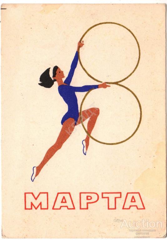 Картинка знак, гимнастика открытка