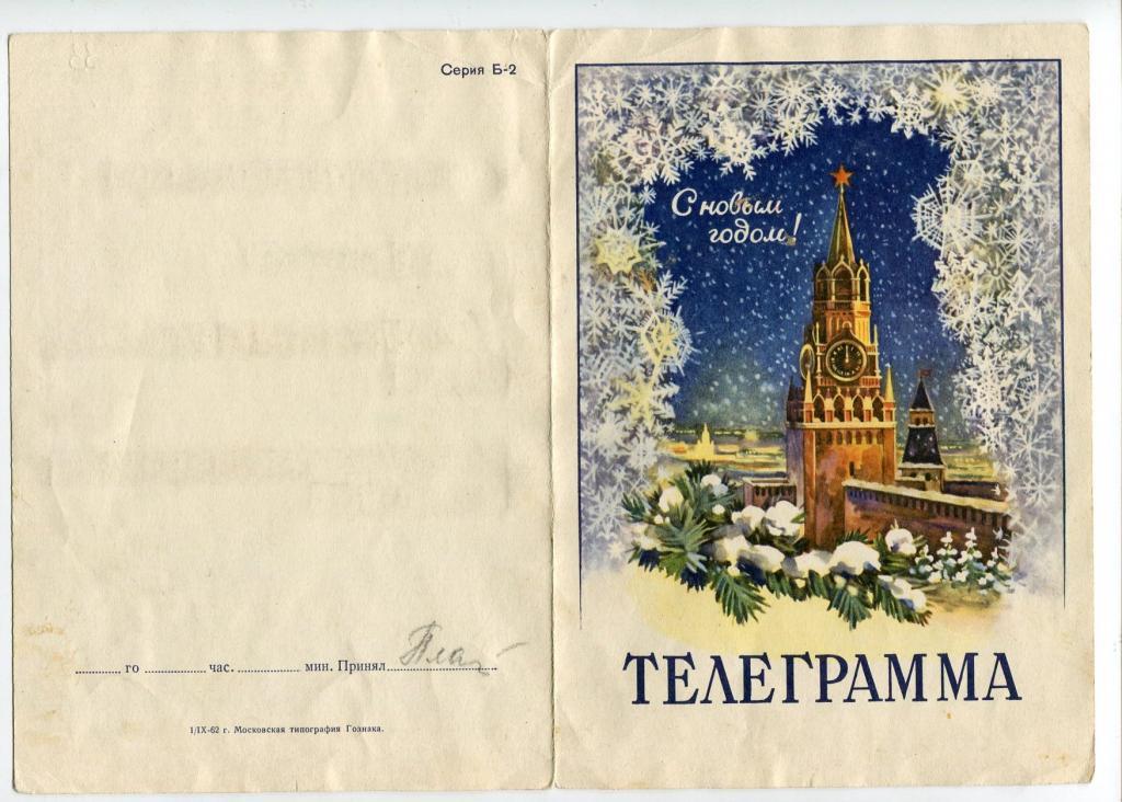 Открытка телеграмма с новым годом