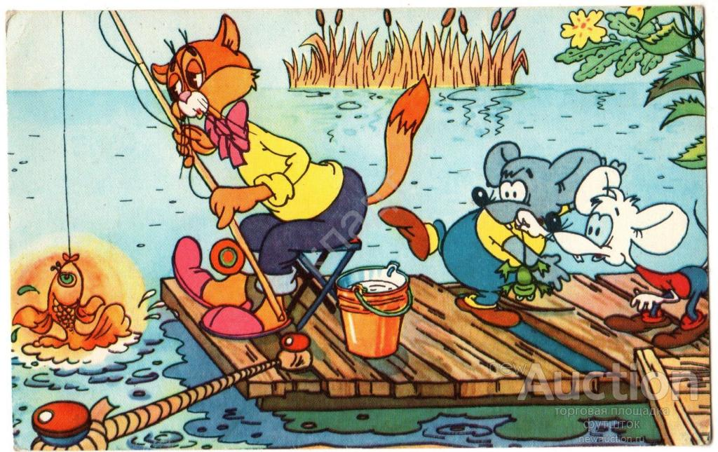 Картинка кот леопольд на рыбалке