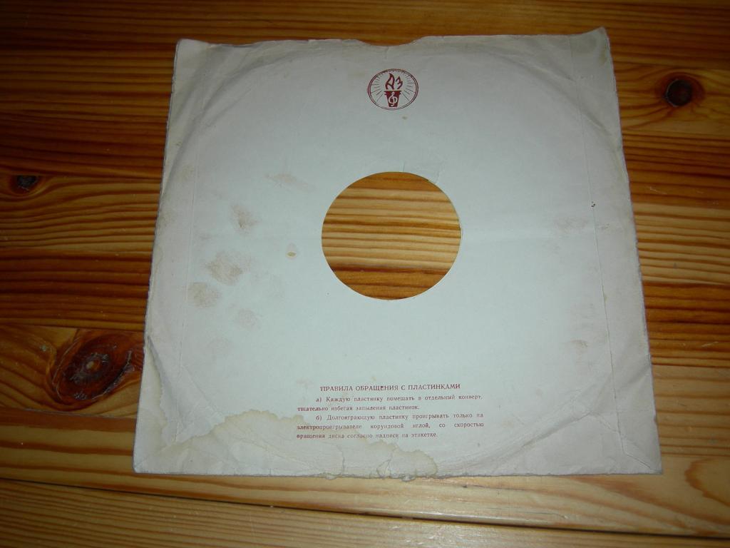 советские конверты пластинок факел фото рамки выгодно
