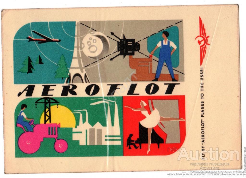 Старые открытки аэрофлот, дне