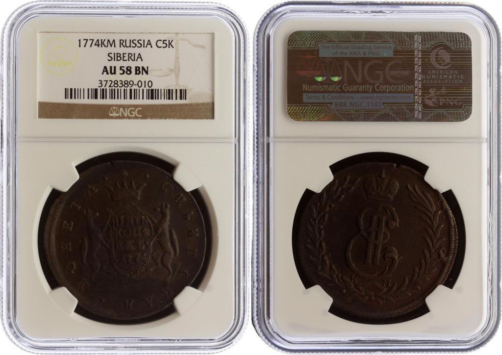 5 копеек 1774 года КМ в слабе NGC AU-58 BN