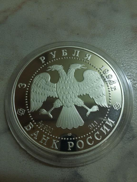 Россия 3 рубля 1994 Богородице-Рождественский Собор в Суздале
