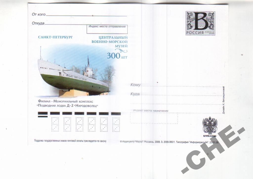 ПК с В Россия 2009 Подводная лодка милитария