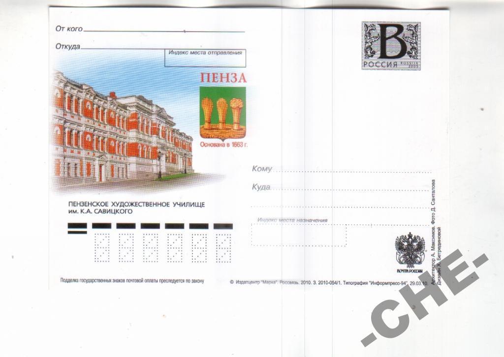ПК с В Россия 2010 Пенза герб архитектура