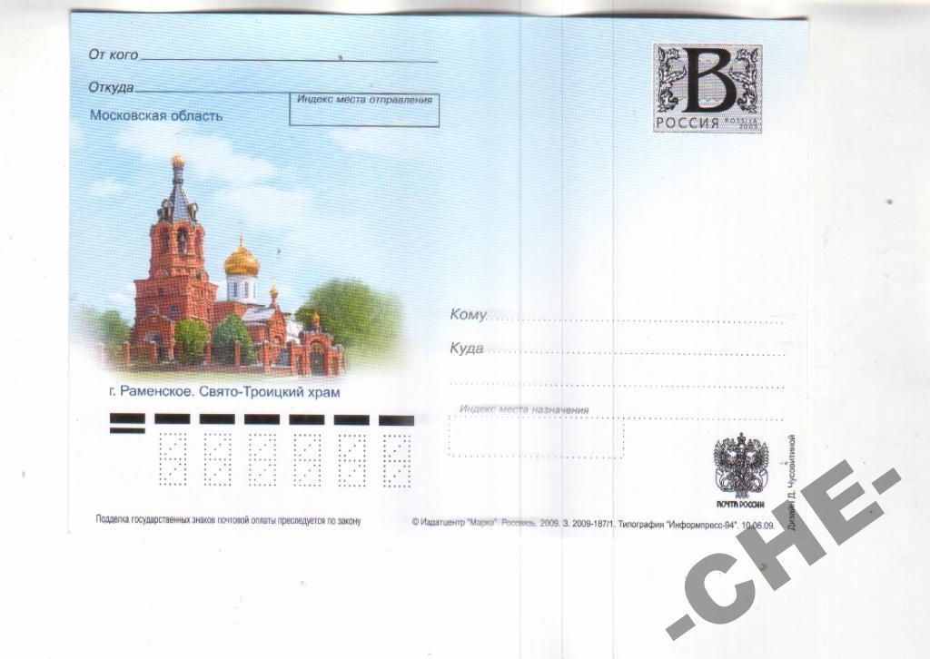 ПК с В Россия 2009 Раменское Свято-Троицкий храм