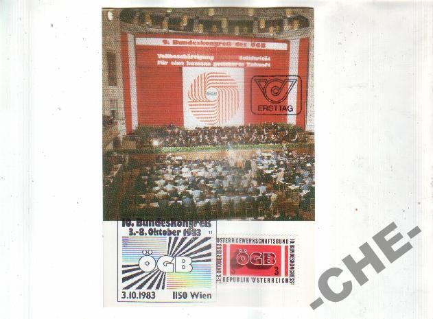 КАРТМАКС Австрия 1983 Конгресс торговля