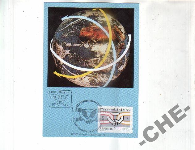 КАРТМАКС Австрия 1983 Коммуникации