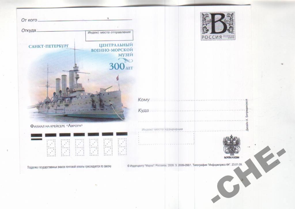 ПК с В Россия 2009 Аврора корабль милитария