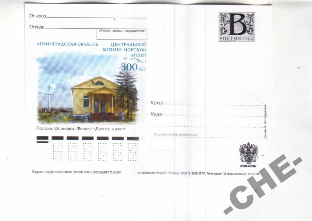 ПК с В Россия 2009 Осиновец музей архитектура