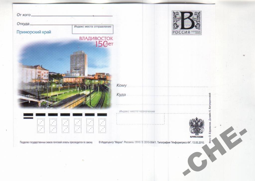 ПК с В Россия 2010 Владивосток архитектура поезд