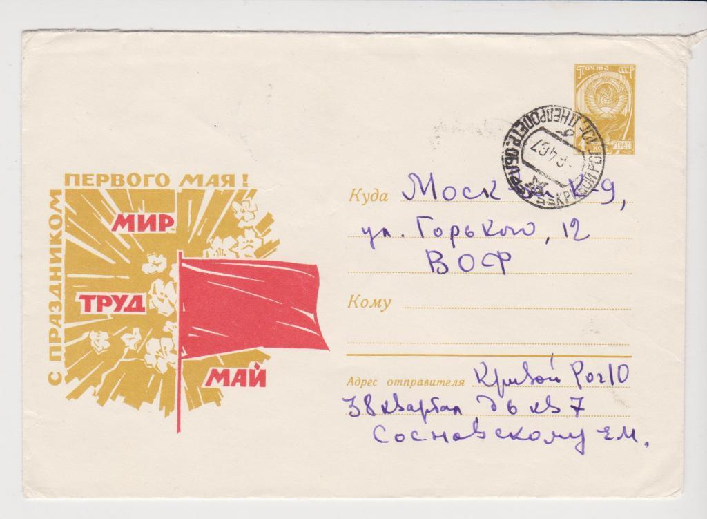 Hmk Sssr 1967 Mir Trud Maj S Prazdnikom 1 Maya Krivoj Rog Pokupajte Na Auction Ru Po Vygodnoj Cene