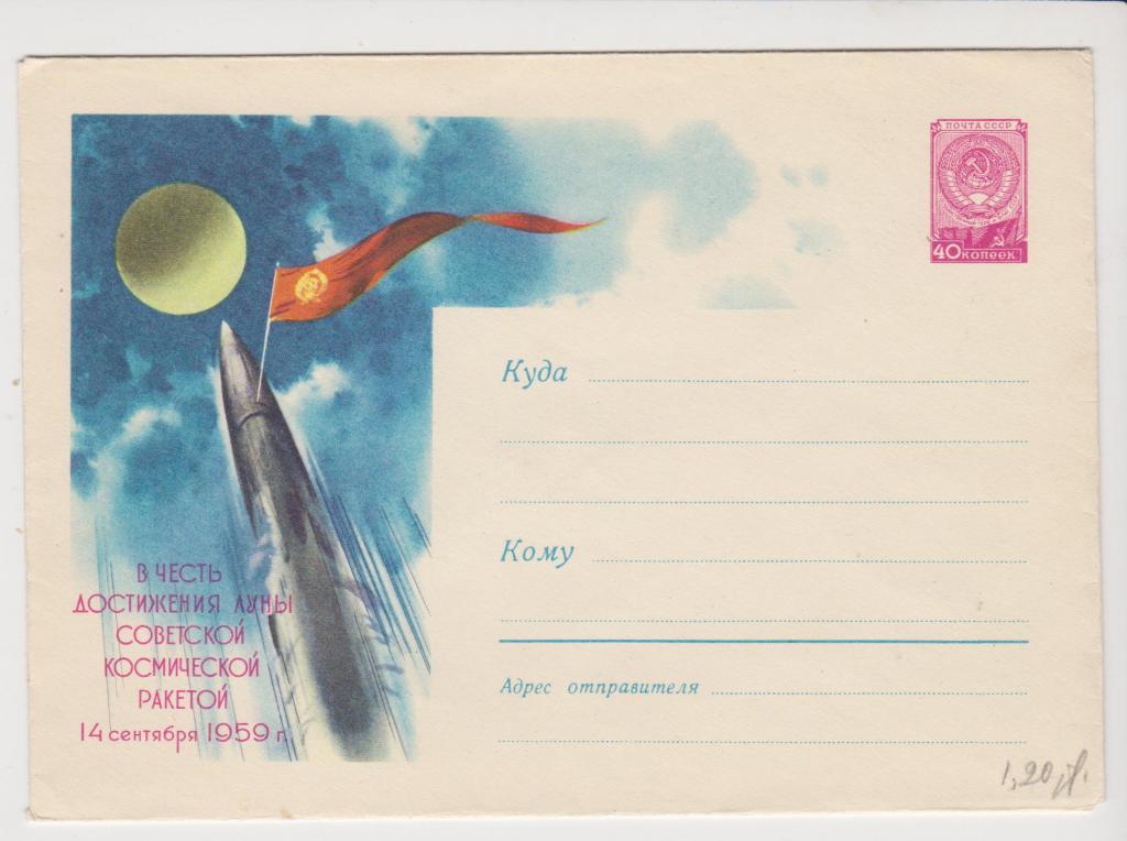 ХМК СССР 1959 Достижение Луны космической ракетой