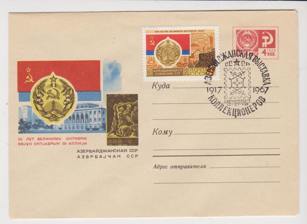 ХМК СССР 1967 50 лет Октября. Азербайджанская ССР Баку