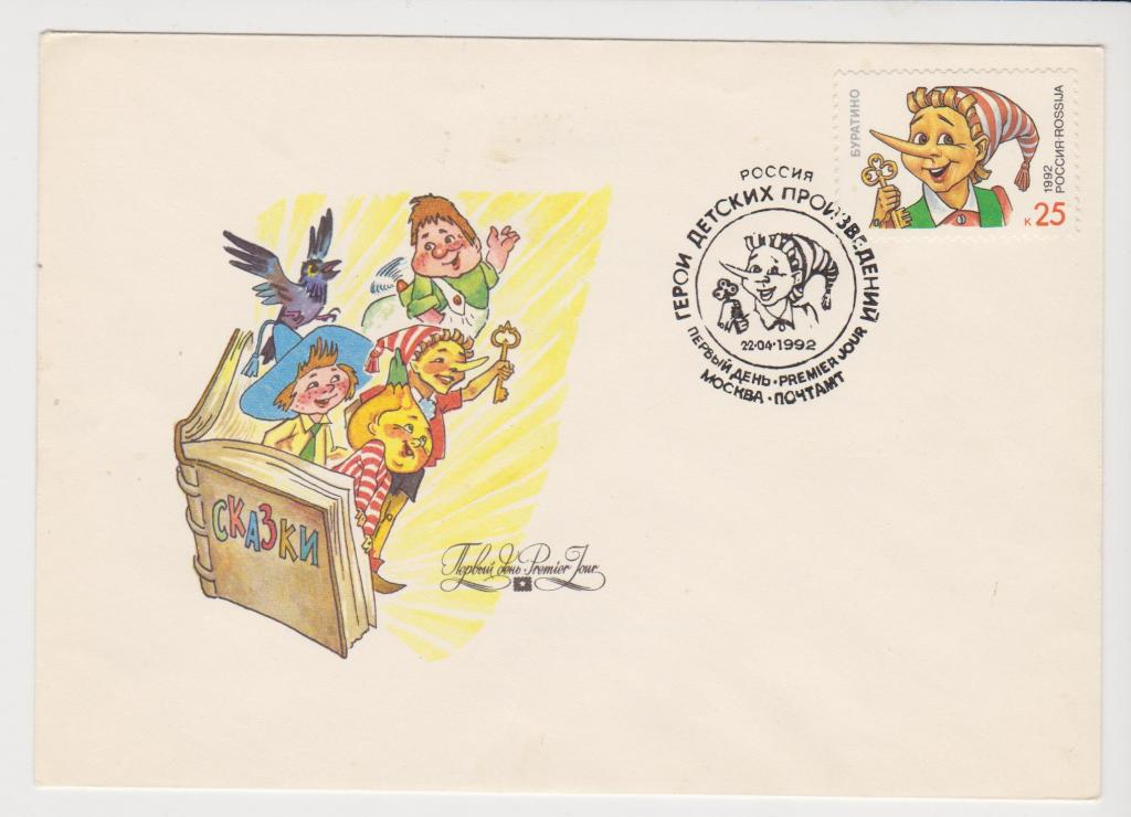 КПД Россия 1992 Сказки
