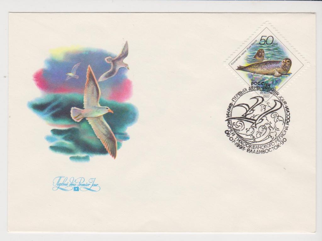 КПД Россия 1993 Морская фауна