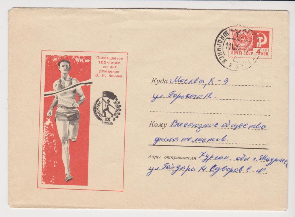 ХМК СССР 1969 IX Спартакиада профсоюзов. Шадринск