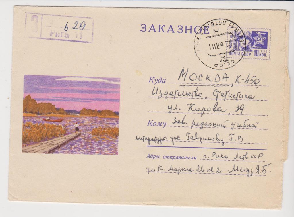 ХМК СССР 1969 ЗАКАЗНОЕ. Валдайское озеро, лодка. Рига