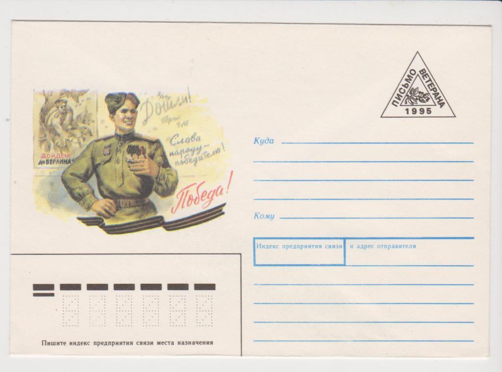ХМК Россия 1995 Письмо ветерана