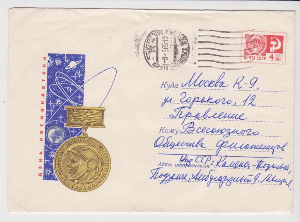 ХМК СССР 1969 День космонавтики. Каменец-Подольский