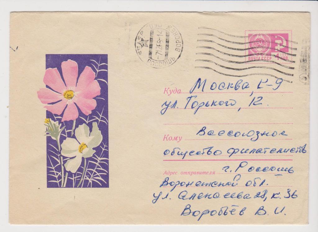 ХМК СССР 1969 Цветы. Россошь