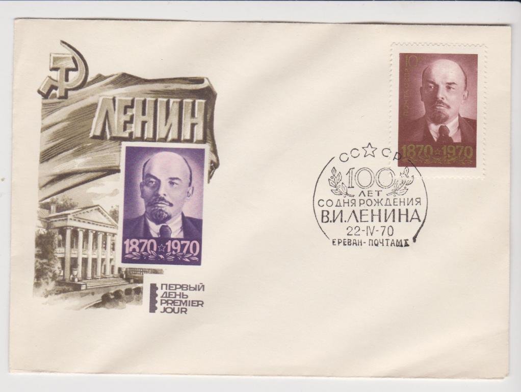 СССР 1970 Ленин, Ереван