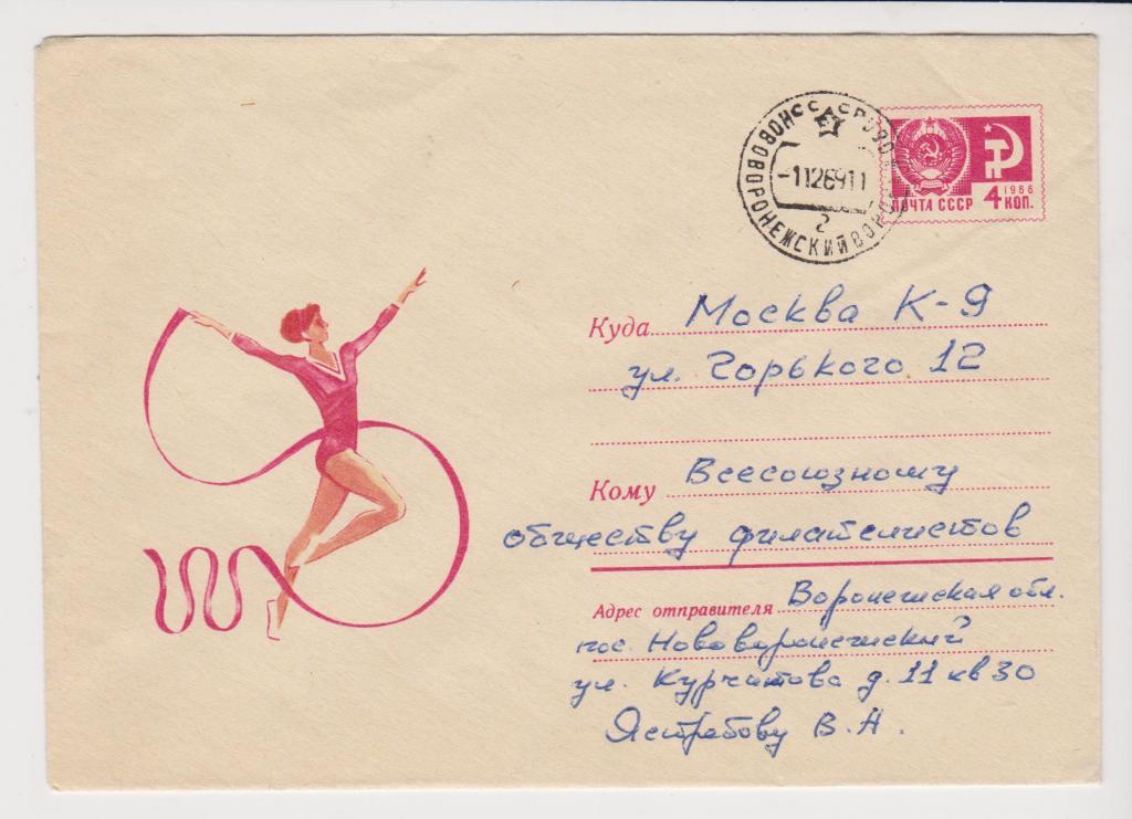 ХМК СССР 1969 Художественная гимнастика. Нововоронежск