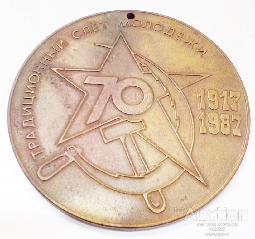 медаль Традиционный Слет молодежи ВЛКСМ Свердловск 70 лет Октября 1987 Дорогой Отцов героев