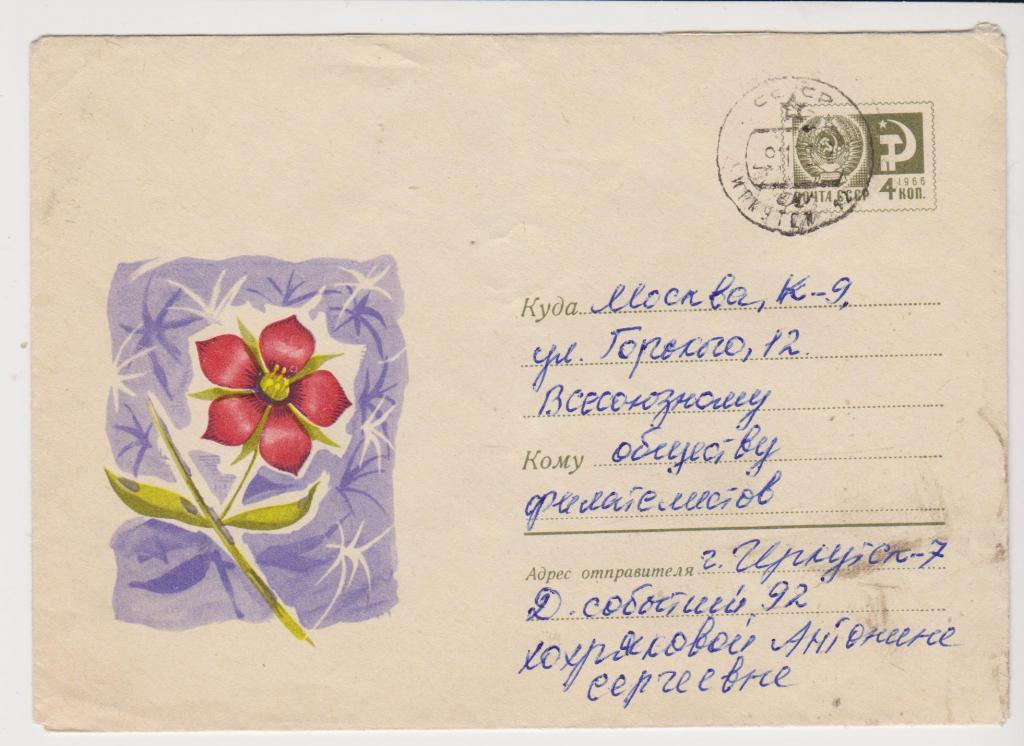 ХМК СССР 1969 Очный цвет. Иркутск