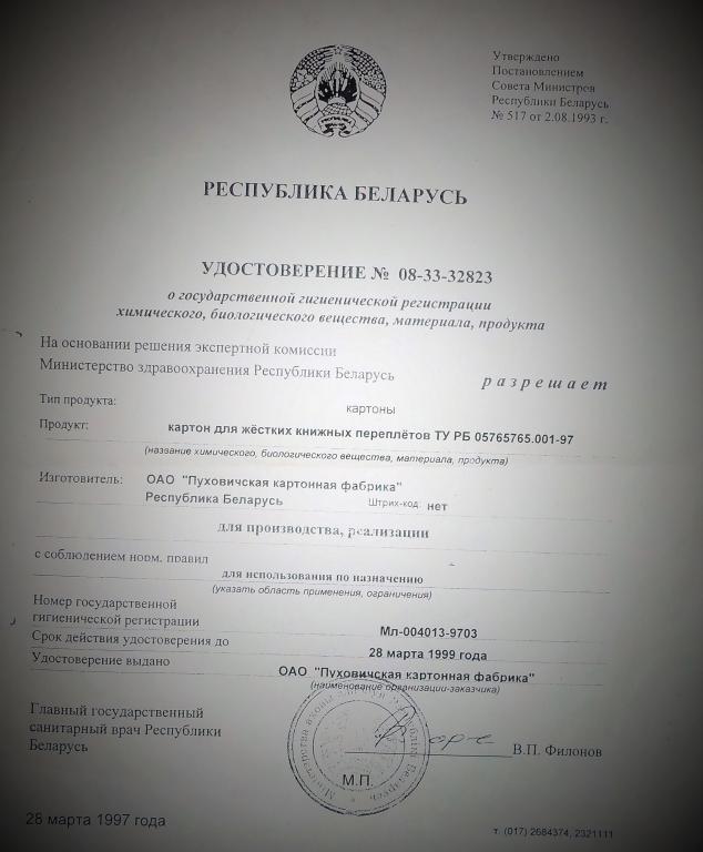 Сертификат качества,республика Беларусь
